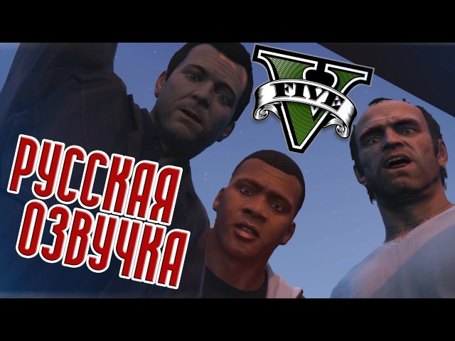 GTA 5 РУССКАЯ ОЗВУЧКА 18 ВЕСЬ СЮЖЕТ GTA V ИГРОФИЛЬМ
