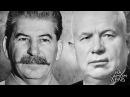 СТАЛИН. На самом деле - «Его отравил Хрущев!» Тайна последней кардиограммы Сталина. Выпуск от02.10.2017