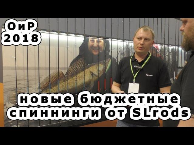 Spinningline Алексей Парусов рассказывает о новой бюджетной линейке спиннингов Slrods ОиР2018
