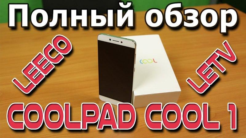 Coolpad Leeco Letv Cool 1 полный ОБЗОР настоящего камерафона конкурент Xiaomi