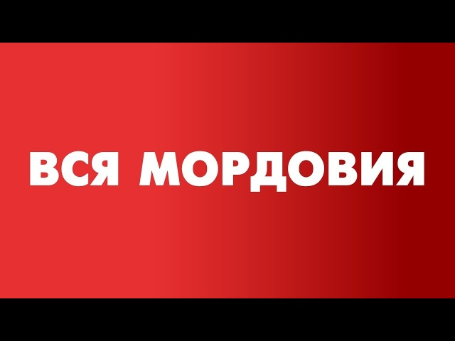 Вся Мордовия Ичалковский район
