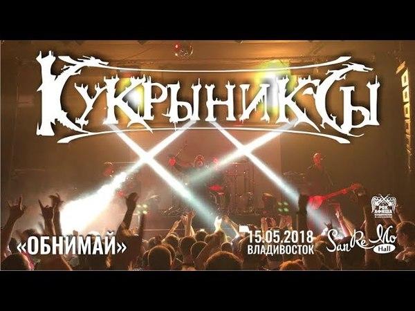 Кукрыниксы - Обнимай (Live, Владивосток, 15.05.2018)