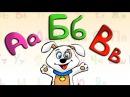 РУССКИЙ АЛФАВИТ для детей - Учим буквы и слова - КИКУЛЕСИК Russian Alphabet for Kids