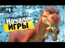 Ледниковый период 3: Эра динозавров 1 Начало прохождения игры