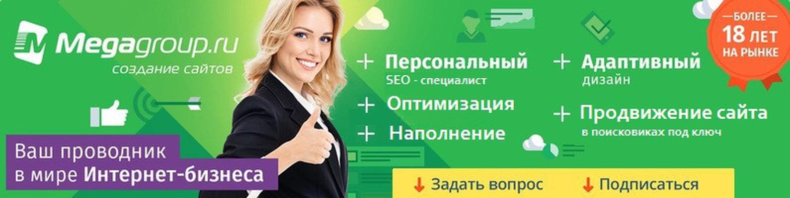 Megagroup создание сайта сордис сайт компании