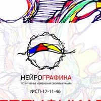 Логотип АнтиСтресс . Нейрографика-онлайн