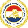 Федерация спортивной борьбы Самарской области