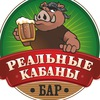 """Бар """"Реальные Кабаны"""" Ставрополь"""