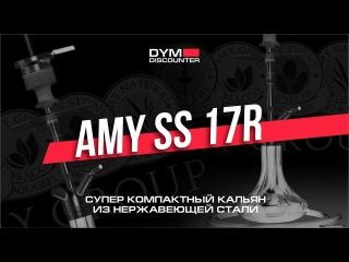 Супер компактный кальян из нержавеющей стали Amy SS 17.Новинка 2018!
