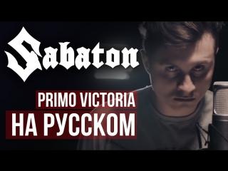 Sabaton - primo victoria (на русском - radio tapok)