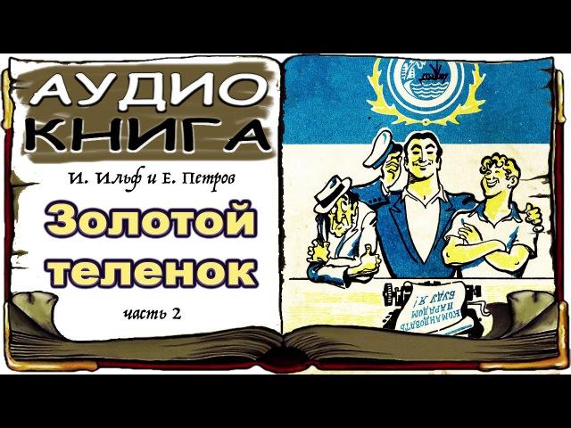 Ильф и Петров - Золотой теленок часть 2 - Аудиокнига