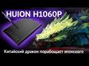 Обзор планшета Huion H1060P 2018 Розыгрыш
