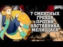 7 СМЕРТНЫХ ГРЕХОВ против НАСТАВНИКА МЕЛИОДАСА