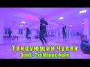 Танец под Зомб - Эта Малая Файя Танцующий чувак