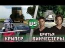 Крипер Джиперс Криперс vs Братья Винчестеры Сверхъестественное