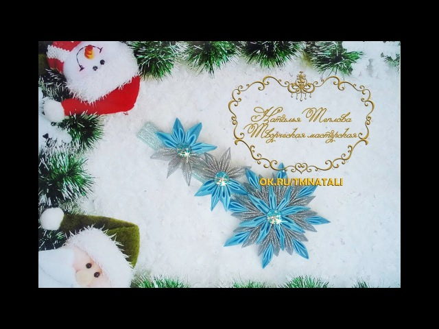 Новогодняя повязка канзаши МК DIY New Year's bandage Kanzashi MK DIY