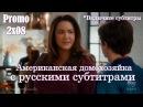 Американская домохозяйка 2 сезон 8 серия промо с русскими субтитрами / American Housewife