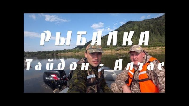 Тайдон Алзас Кузнецкий Алатау Рыбалка хариус окунь осень 2017