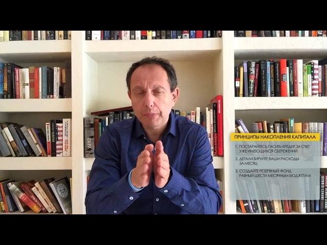Создание и накопление капитала: основные принципы ч.2