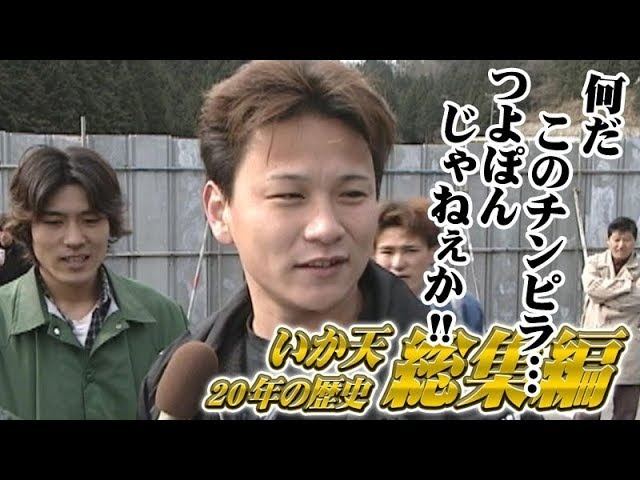 Drift Tengoku VOL 50 いか天20年の歴史総集編 Part 6