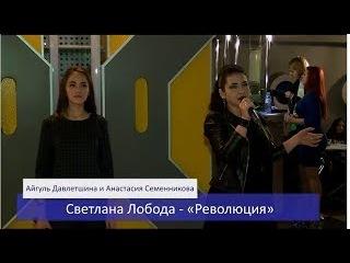 8. Айгуль Давлетшина и Анастасия Семенникова – Светлана Лобода – «Революция»