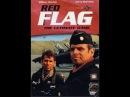 Красный Флаг - Бескомпромиссная Игра перевод художественного фильма 1981 года