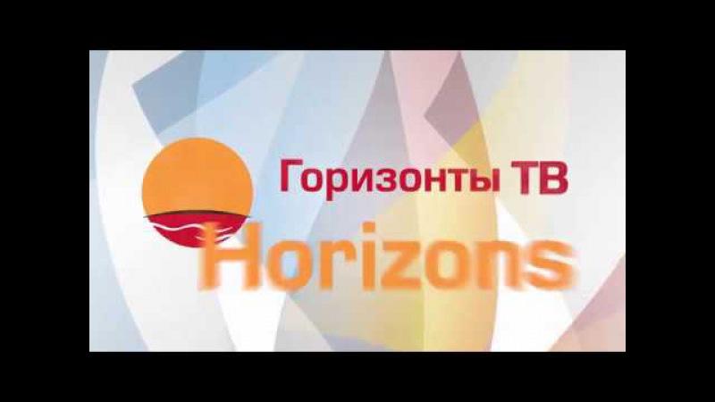 Горизонты ТВ 14.10.2017