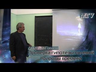 МГУ. Дмитрий Павлов: Проверка гипотезы полевой природы времени