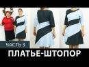Конкурсное платье 1 Спиралевидный крой в платье штопор из двух кусков ткани Эскиз Елены Брит Часть 3