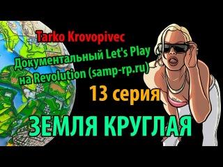 ЗЕМЛЯ КРУГЛАЯ | Док. Let's Play #13 | Revolution ()