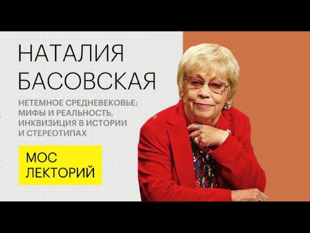 Наталья Басовская Нетемное средневековье: мифы и реальность, инквизиция в истории и стереотипах