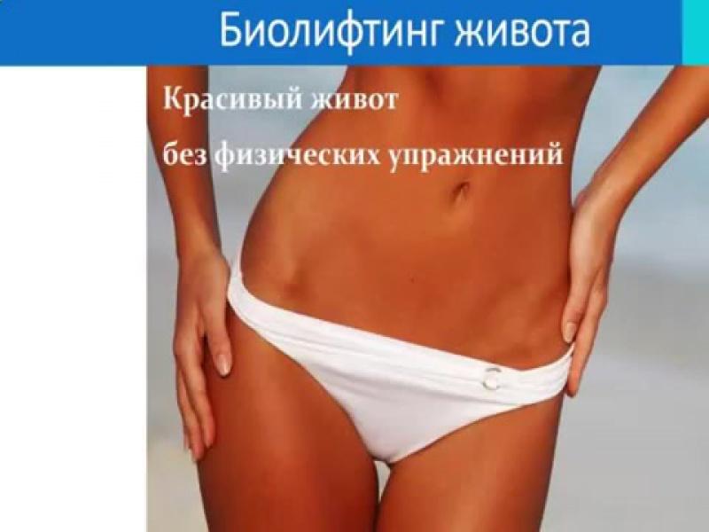 Уникальные методики омоложения и похудения