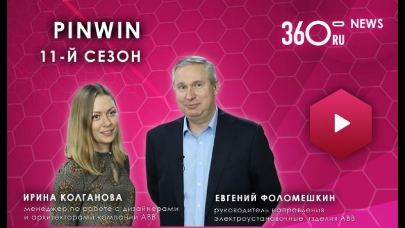 PinWin 11 сезон ABB Экспресс интервью