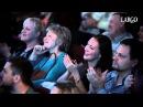 Арт-группа LARGO Разговор со счастьем (Слова: Л. Дербенев, Музыка: А. Зацепин)