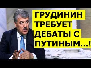 СРОЧНО!! Грудинин требует ДЕБАТЫ с Путиным!! Срочное ЗАЯВЛЕНИЕ КПРФ!!!