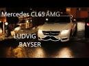 Людвиг Байсер обзор Mercedes Cl65 Ludvig Bayser