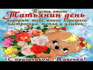 💖Для любимой Татьяны 💕в Татьянин день поздравление - 😇🙏С Днем ангела, Татьяна! красивый плейкаст