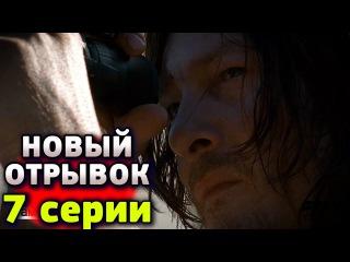 Ходячие мертвецы 8 сезон 7 серия - Новый Отрывок на Русском