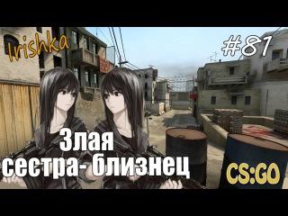 CS GO - #81. Злая сестра-близнец