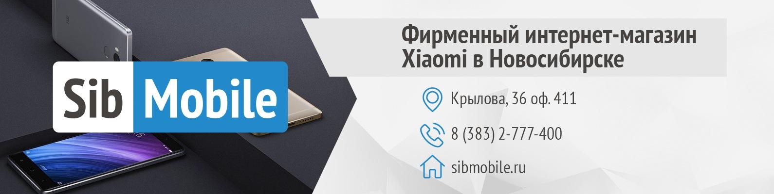 Интернет Магазин Сяоми Новосибирск