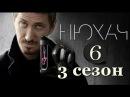 Нюхач 3 сезон 6 серия 2017 Детектив фильм сериал