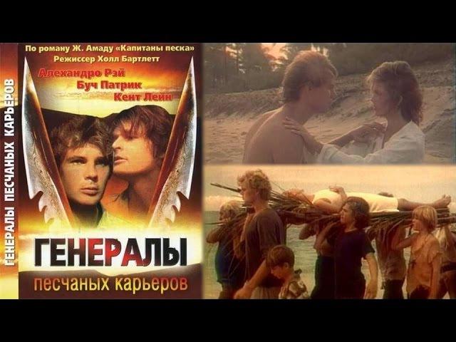 ПОТРЯСАЮЩИЙ ФИЛЬМ - Генералы песчаных карьеров - The Sandpit Generals (1080 HD)(1971 США, драма)