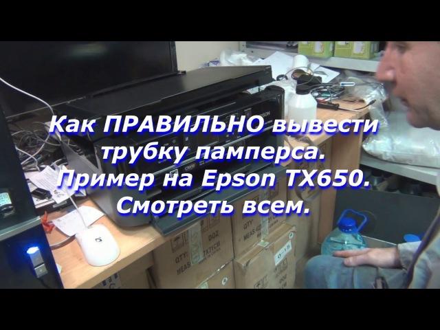 Как ПРАВИЛЬНО вывести трубку памперса Epson TX650