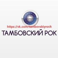 Логотип ТАМБОВСКИЙ РОК