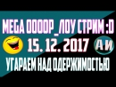 INDIVIDUUM VK STREAM: 15.12.2017   УГАР НАД ОДЕРЖИМОСТЬЮ