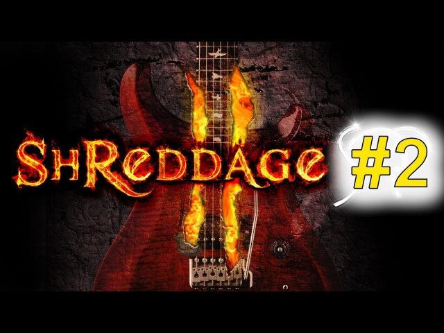 Shreddage 2 v.3, IBZ, SRP - обзор 2. Пару слов о звуке, даблтрек в разных секвенсорах и квадротрек