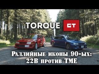 Torque gt - 90 s rally icons. 22b vs tme [bmirussian]