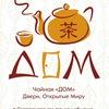 """Чайная """"ДОМ"""". Омск"""