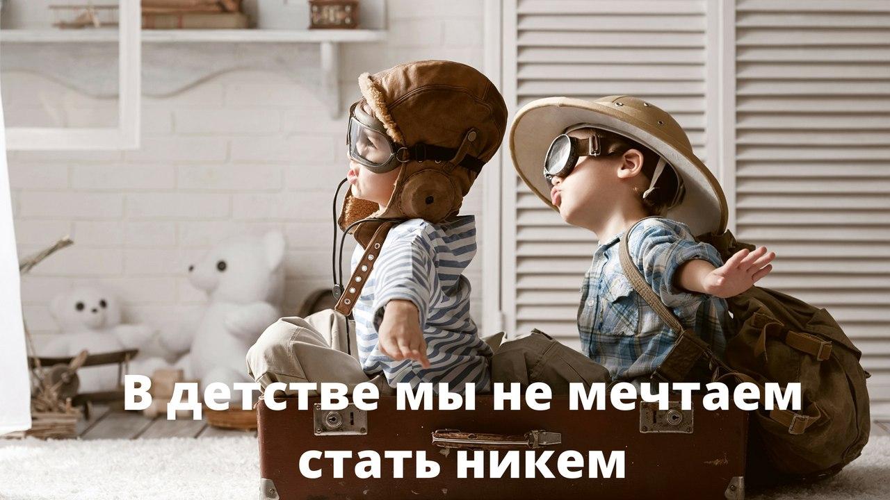 В детстве мы не мечаем стать никем