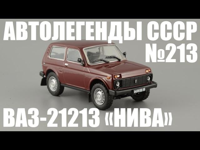 ВАЗ-21213 Нива [Автолегенды СССР №213] обзор масштабной модели